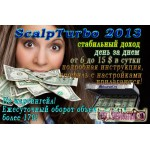 Советник Scalp Turbo 2013 до 500% в месяц!